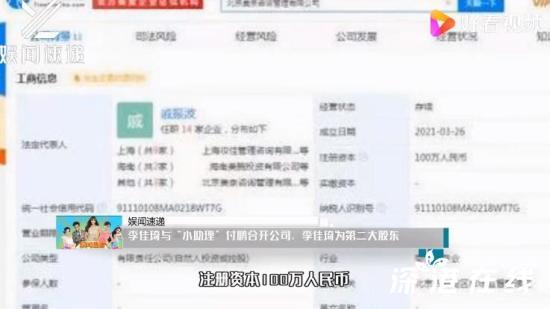 李佳琦付鹏合开公司 李佳琦为第二大股东!
