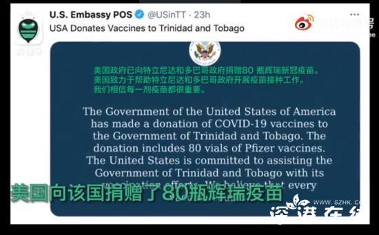 美向一国捐赠80瓶辉瑞疫苗 大使馆还强调每瓶都很重要