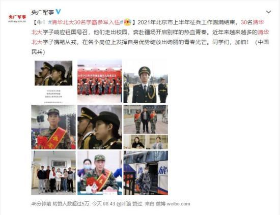 30名学霸参军入伍 全部来自清华北大 具体什么情况?