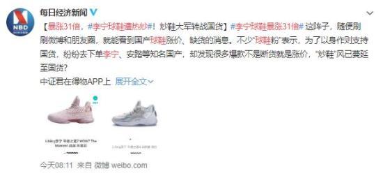 """炒鞋或涉多项违法 """"高攀不起""""的李宁引发热议!"""