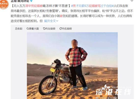 """月入5万清华男征婚被骂 只因长相""""普通""""被攻击?"""