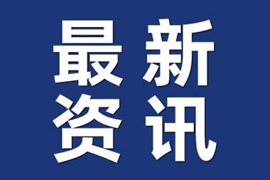 昆明市副市长王冰被查 他的个人资料简介!