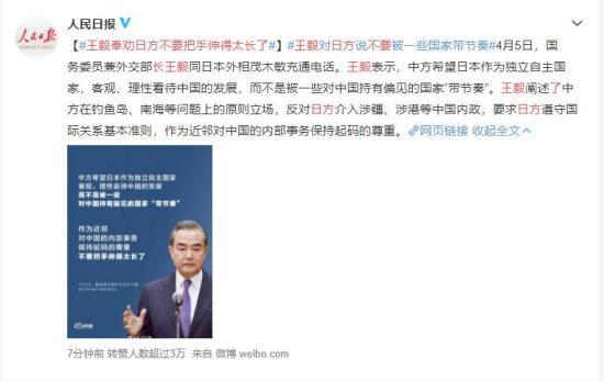 王毅:反对日方介入中国内政 奉劝日方别把手伸的太长了!