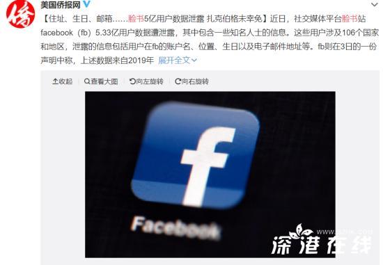 俄媒:超5亿脸书用户信息泄露 创始人扎克伯格号码也被曝光?