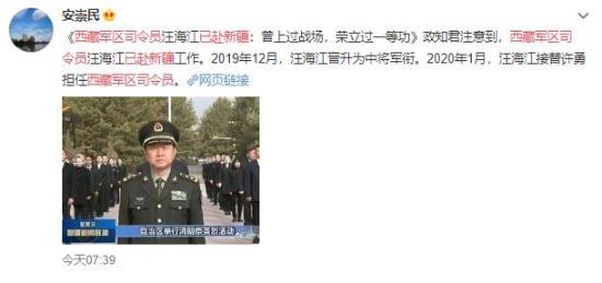 西藏军区司令员已赴新疆 附个人资料介绍!