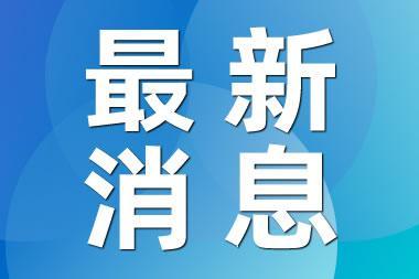 云南新增本土确诊病例8例 具体是什么情况?