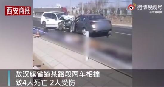 内蒙古两车相撞致4死2伤 痛心!清明期间又一起交通事故发生
