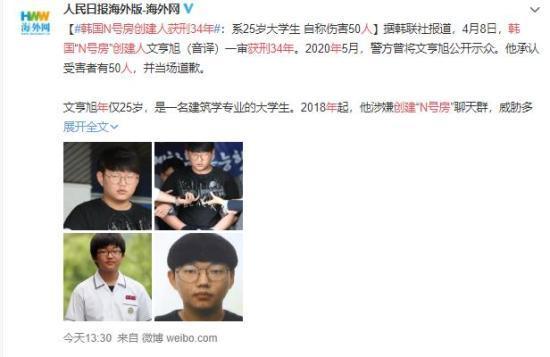 """韩国""""N号房""""创建人获刑34年 深藏不露令人细思极恐!"""