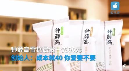 """钟薛高雪糕最贵一支66元 此等""""高贵""""雪糕有点吃不起!"""