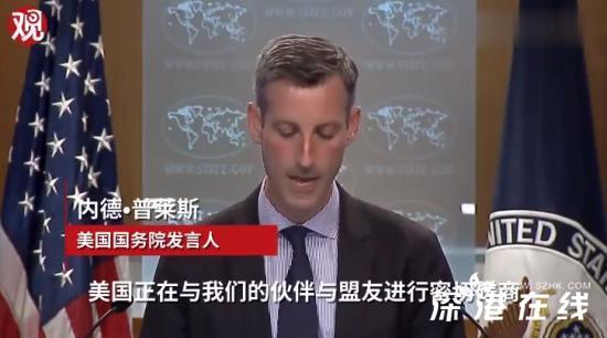 美方:未联合抵制北京冬奥会 美方紧急澄清!