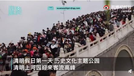 上万游客挤满石桥 这是什么哪面?!