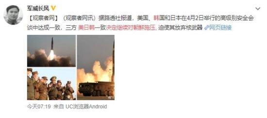 美日韩决定继续对朝鲜施压 朝鲜3月试射两枚短程弹道导弹