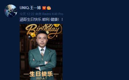 王一博连续六年为汪涵庆生 两人的感情真好!!