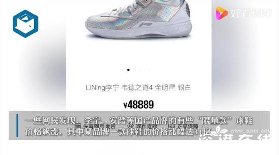新华社评国产品牌球鞋遭炒作 具体是怎么评论的?