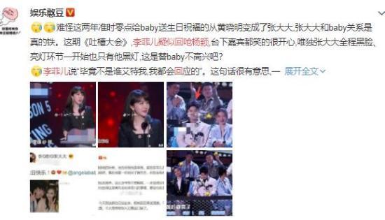 李菲儿疑似回呛杨颖 内涵意味过于明显!?