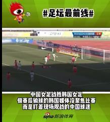 中国女足VS韩国女足 中国女足胜!