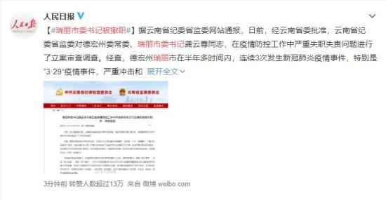 云南瑞丽市委书记被撤职 具体是什么情况??