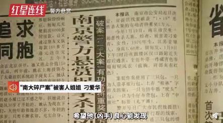 """""""南大碎尸案""""受害者家属撤诉 最新后续进展!!"""