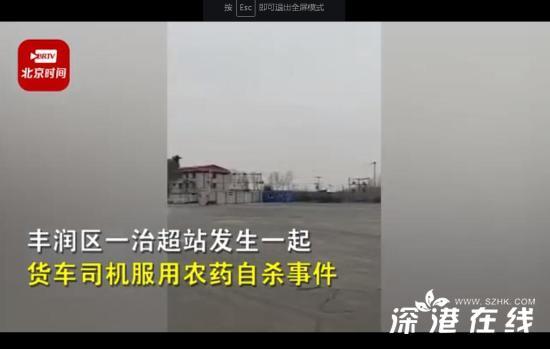 司机被罚服毒自杀儿子发声 工作人员没阻拦且未及时施救!
