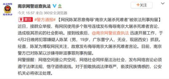 网民侮辱南京大屠杀死难者被刑拘 什么情况?附详情!
