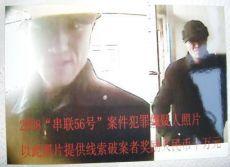 2008串联56号案件辽宁吉林警方悬赏20万缉拿杀人嫌疑犯
