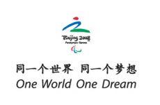 2008年北京奥运会英语主题口号意义