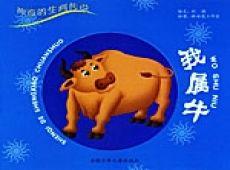生肖属牛的人2008年运程