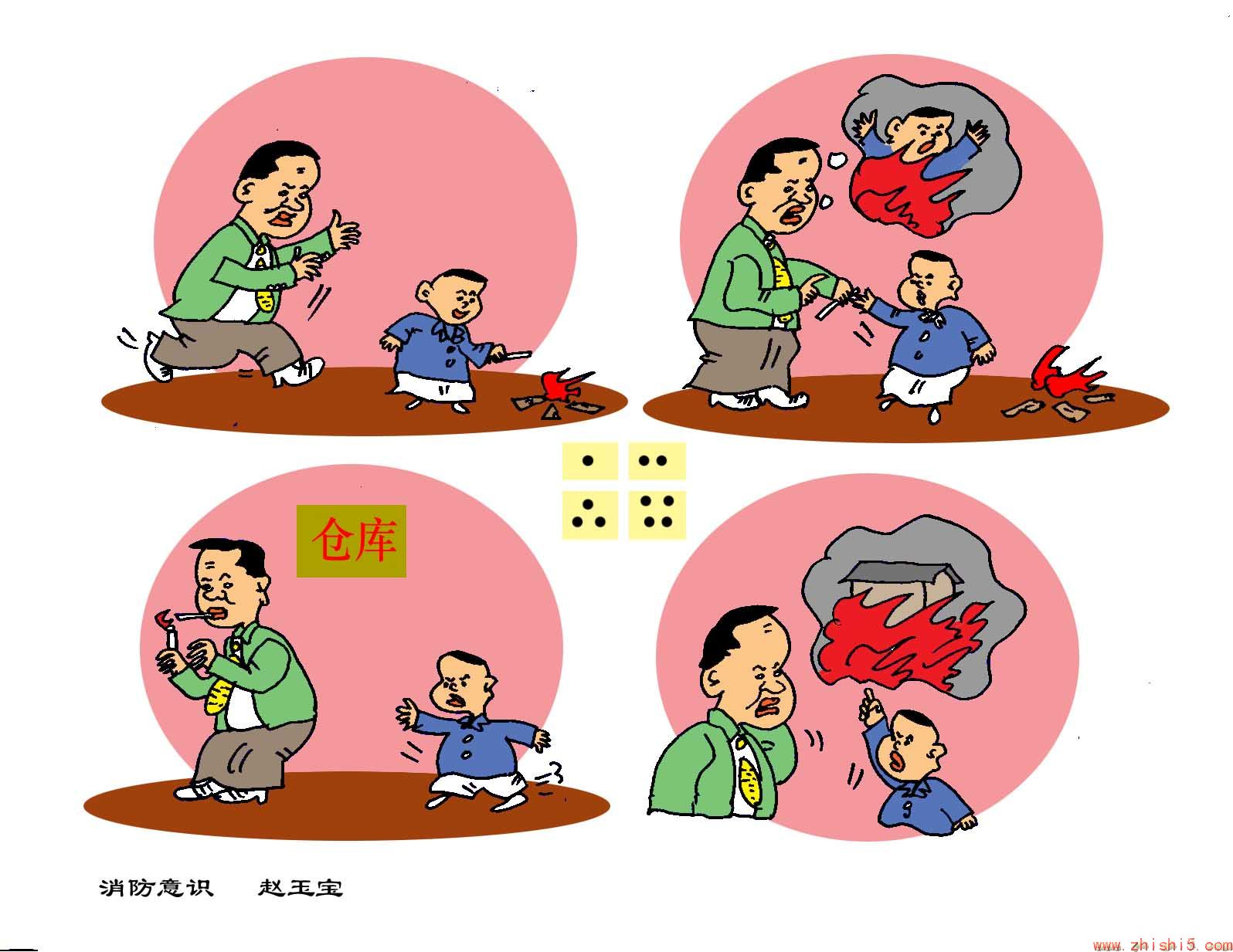 消防安全宣传图片卡通